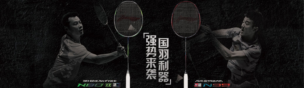 LI-NING N99 AIR STREAM