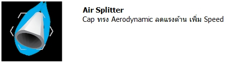 AIR SPLITTER