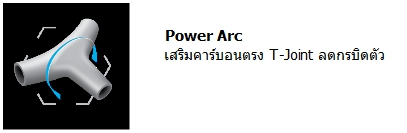 POWER ARC